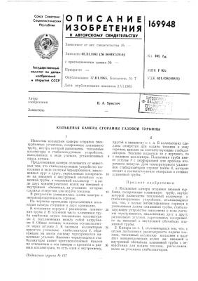 Кольцевая камера сгорания газовой турбины (патент 169948)