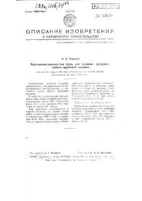 Марганцево-кремнистая сталь для отливки, например, режущих зубков врубовой машины (патент 64619)