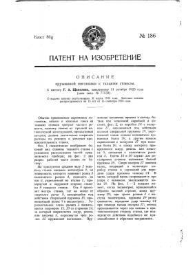 Пружинная погонялка к ткацким станкам (патент 186)