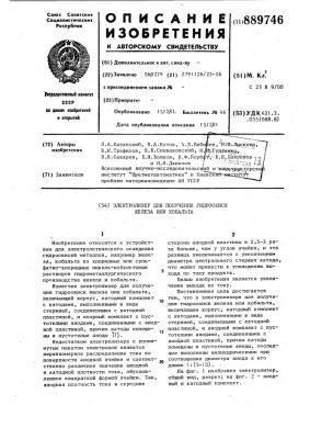Электролизер для получения гидроокиси железа или кобальта (патент 889746)