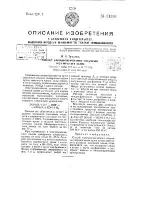 Способ электролитического получения перманганата калия (патент 51390)