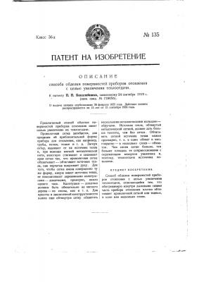 Способ обделки поверхностей приборов отопления с целью увеличения теплоотдачи (патент 135)