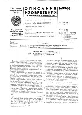 Рычажное устройство (патент 169966)