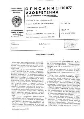 Фазопереключатель (патент 170077)
