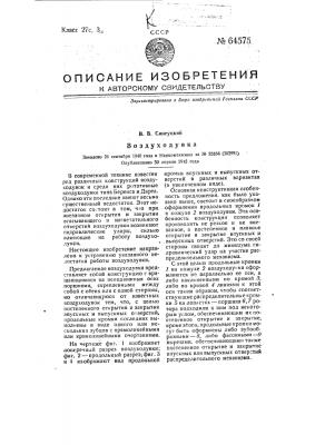 Воздуходувка (патент 64575)