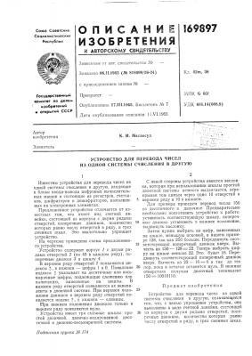 Устройство для перевода чисел из одной системы счисления в другую (патент 169897)