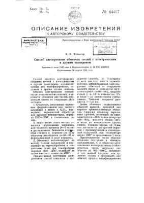 Способ алитирования оболочек тиглей с электрическим и другим подогревом (патент 64467)