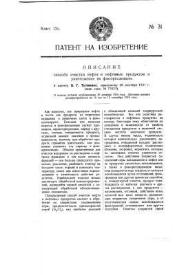Способ очистки нефти и нефтяных продуктов и уничтожения их флюоресценции (патент 31)