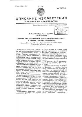 Машина для диагональной резки прорезиненного корда и других тканевых материалов (патент 64393)