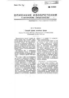 Способ сушки литейных форм (патент 64501)