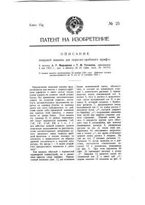 Видоизменение пишущей машины для тюркско-арабского шрифта (патент 25)