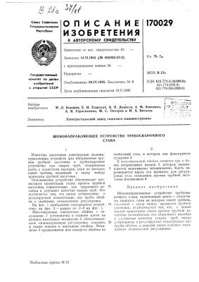 Патент ссср  170029 (патент 170029)