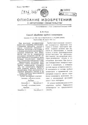 Способ обработки грубого концентрата (патент 64662)