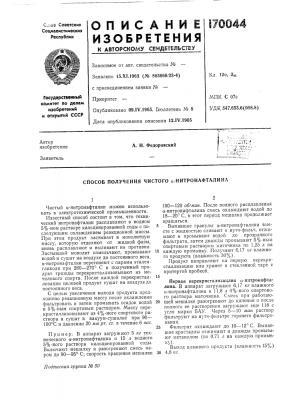 Способ получения чистого а-нитронафталина (патент 170044)