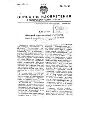 Прицепной широкозахватный культиватор (патент 64493)