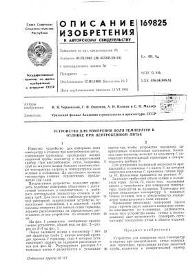 Патент ссср  169825 (патент 169825)
