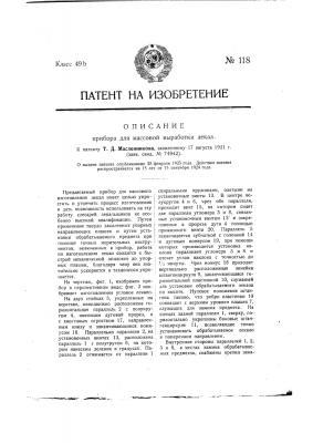 Прибор для массовой выработки лекал (патент 118)