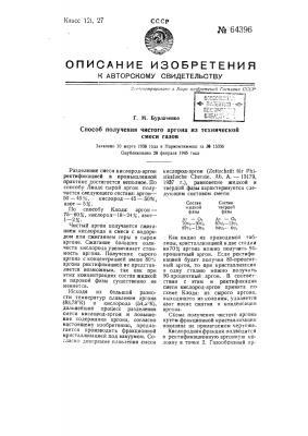 Способ получения чистого аргона из технической смеси газов (патент 64396)