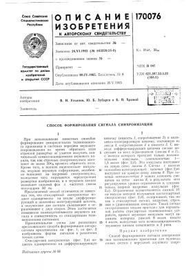Способ формирования сигнала синхронизации (патент 170076)