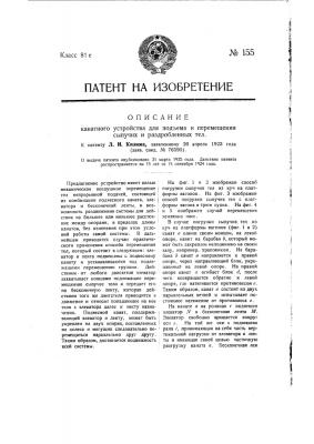 Канатное устройство для подъема и перемещения сыпучих и раздробленных тел (патент 155)