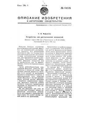 Устройство для распыливания жидкостей (патент 64536)