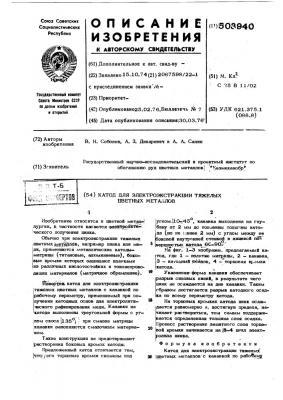 Катод для электроэкстракции тяжелых цветных металлов (патент 503940)