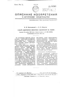 Способ упрочнения кислотных красителей на тканях (патент 64560)