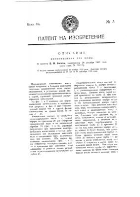 Кипятильник для воды (патент 5)