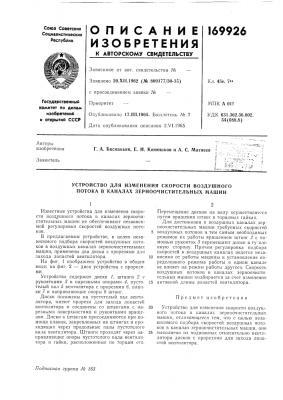 Устройство для изменения скорости воздушного потока в каналах зерноочистительньгх машин (патент 169926)