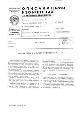 Рабочий орган к культиватору-растениепитателю (патент 169914)
