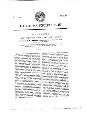 Ударно-вращательная врубовая машина (патент 126)