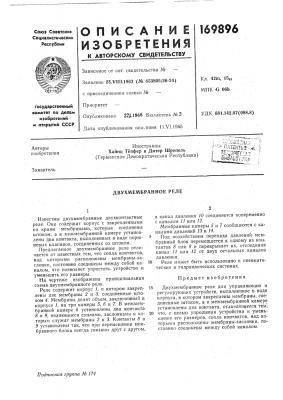 Двухмембранное реле (патент 169896)