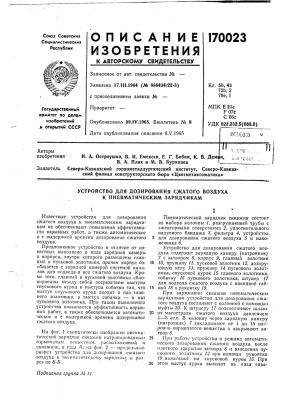 Патент ссср  170023 (патент 170023)