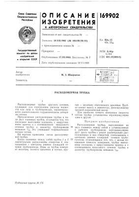 Расходомерная трубка (патент 169902)