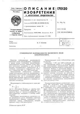 Стабилизатор напряженности магнитного поля (патент 170120)