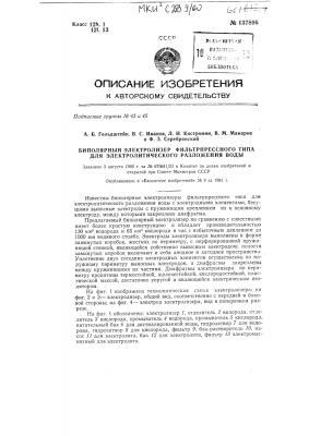 Биполярный электролизер фильтр-прессного типа для электролитического разложения воды с электродными элементами (патент 137896)