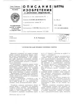 Устройство для правки головных уборов (патент 169796)