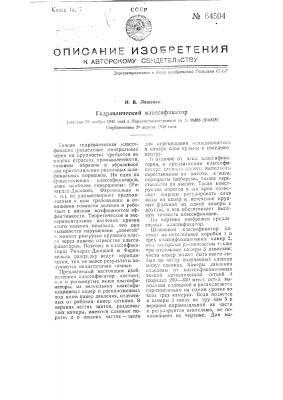 Гидравлический классификатор (патент 64504)