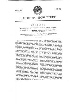 Контрольный стрелочный замок (патент 71)