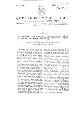 Приспособление для получения двойного режима работы регулятора хода, насоса в зависимости от положения ручки крана машиниста (патент 64521)