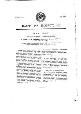 Способ получения суррогата олифы (патент 164)