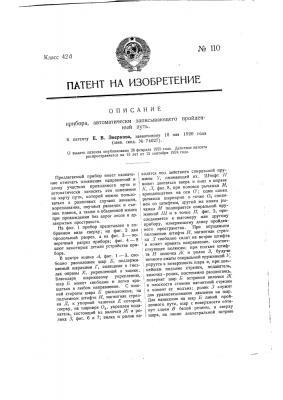 Прибор, автоматически записывающий пройденный путь (патент 110)