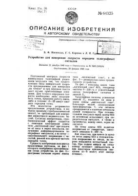 Устройство для измерения скорости передачи телеграфных сигналов (патент 64325)