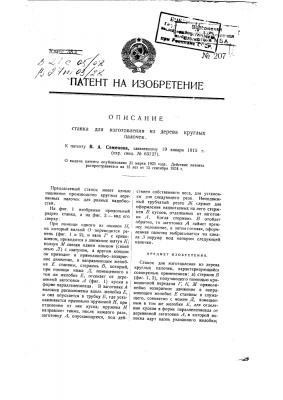 Станок для изготовления из дерева круглых палочек (патент 207)