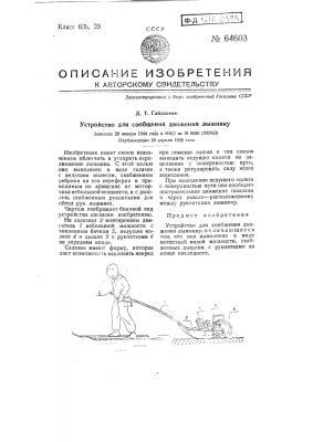 Устройство для сообщения движения лыжнику (патент 64603)