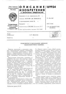 Транспортер к низальному аппарату табакоуборочной л1ашины (патент 169924)