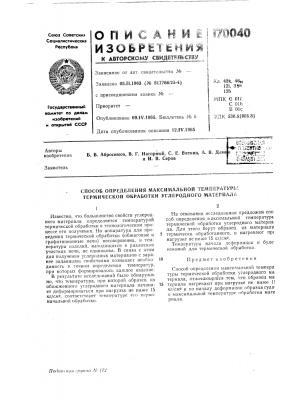 Патент ссср  170040 (патент 170040)