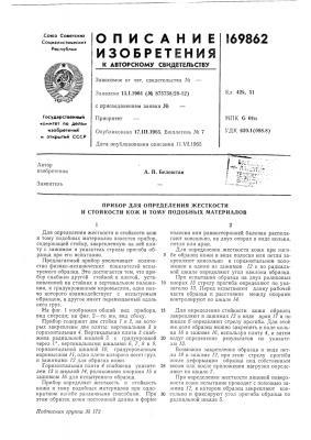 Патент ссср  169862 (патент 169862)