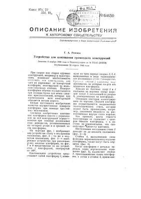 Устройство для кантования громоздких конструкций (патент 64650)