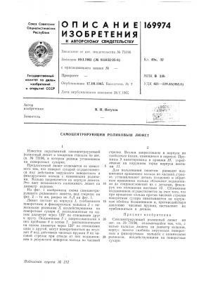 Самоцентрирующий роликовый люнет (патент 169974)